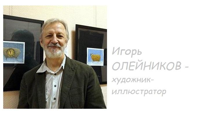 Игорь Олейников — российский художник, аниматор, иллюстратор детских книг.
