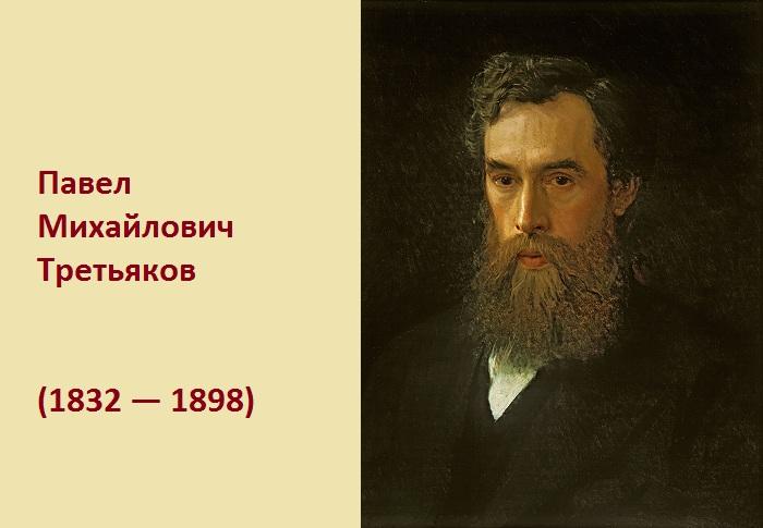 Павел Третьяков - коллекционер и меценат.