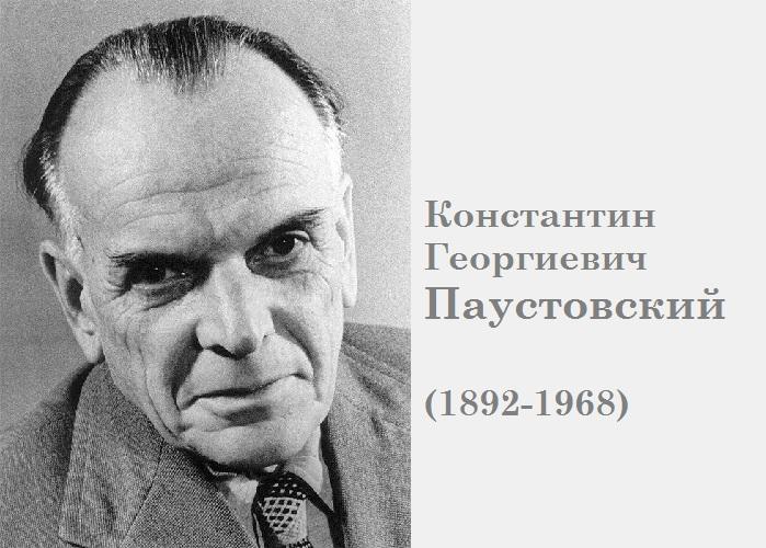 Константин Паустовский - классик русской литературы.