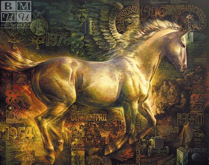 Из серии «Восточный календарь». Цикл «Век». Год лошади. Автор: В.Коваль.