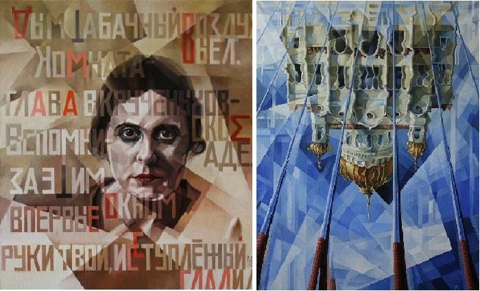 Кубофутуризм от Василия Кроткова.
