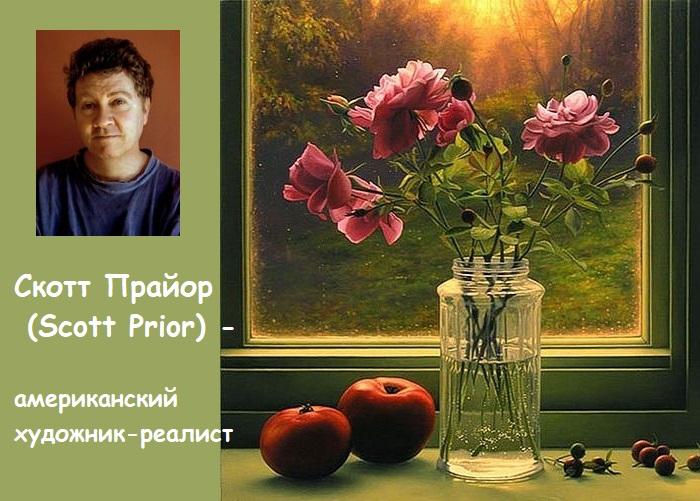 Скотт Прайор – американский художник, представитель американского гиперреализма.