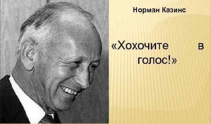 Норман Казинс - автор книги «Анатомия болезни в восприятии пациента».