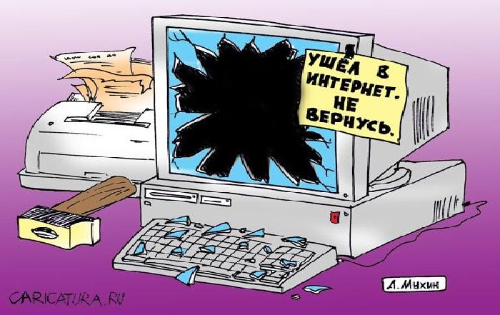 «Ушел в виртуальную реальность...» Автор: А.Мухин.