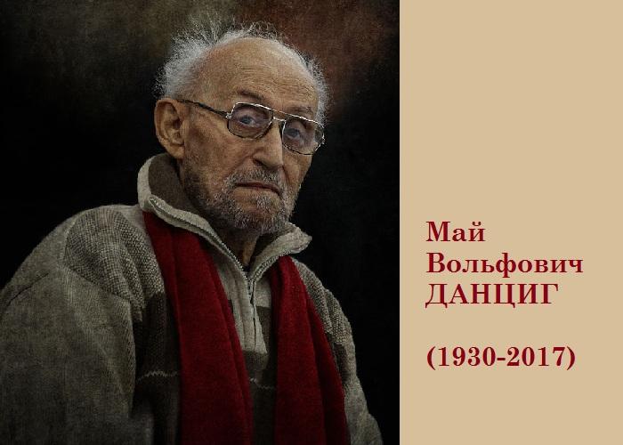 Май Вольфович Данциг - известный белорусский художник.