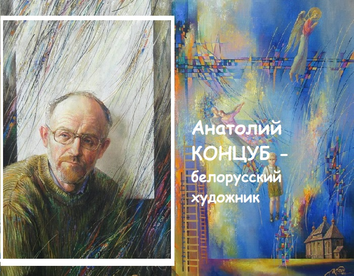 Автопортрет художника. Анатолий Александрович Концуб.