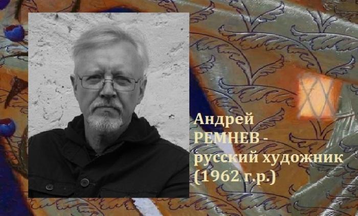 Андрей Ремнев - известный русский художник.