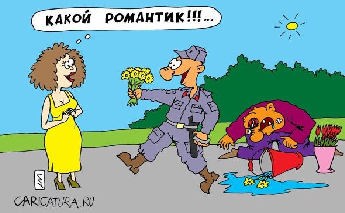 «Романтик». Автор: А.Мухин.