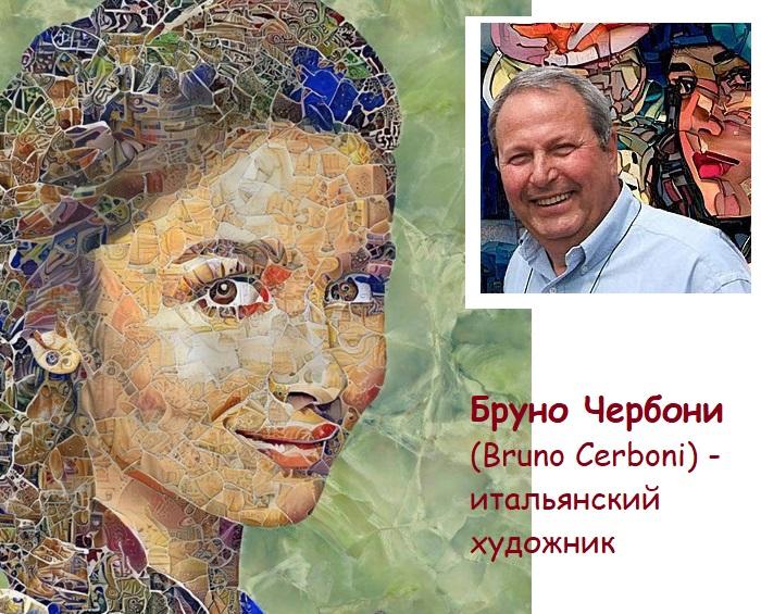 Рекарди Бруно Чербони-Байарди (Bruno Cerboni) - итальянский художник-мозаичист.