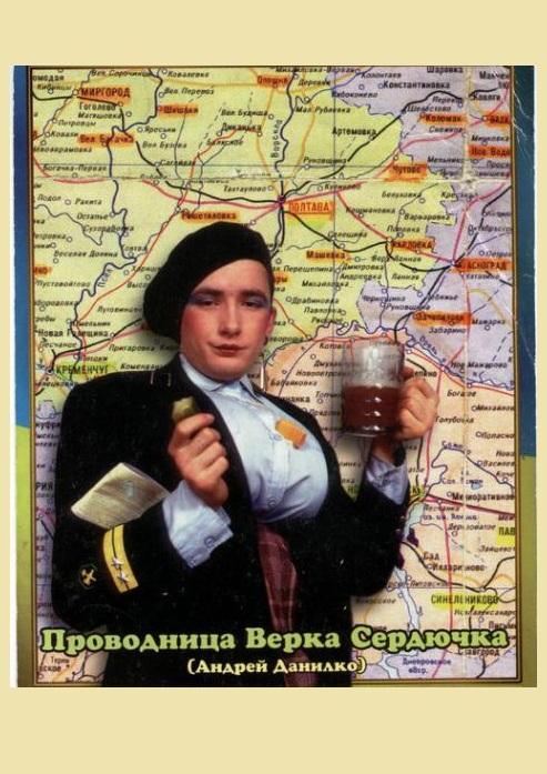 Андрей Данилко в образе Верки Сердючки.