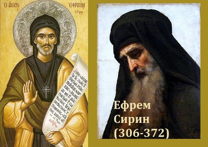 Иконография святого Ефрема Сирина.