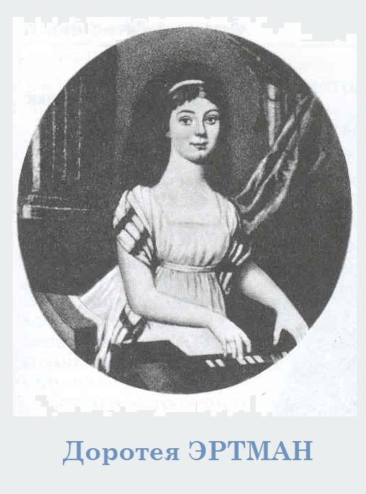 Доротея Эртман, немецкая пианистка, одна из лучших исполнительниц произведений Бетховена.