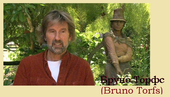 Скульптор Бруно Торфс (Bruno Torfs).
