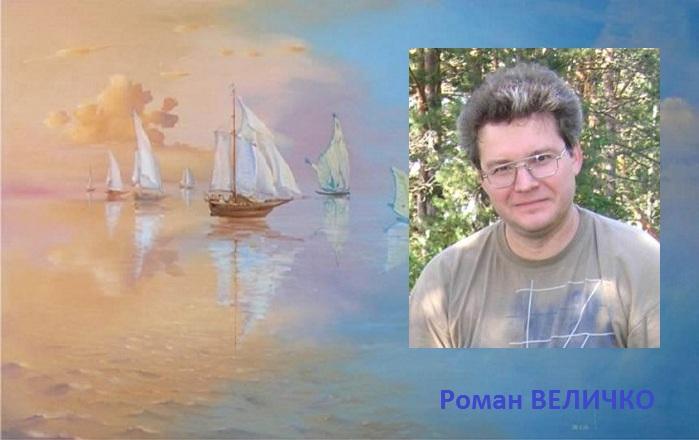 Роман Величко - современный русский художник.
