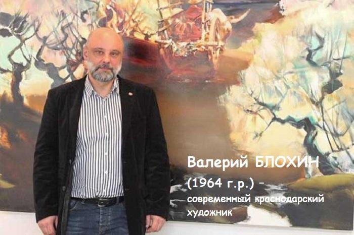 Валерий Блохин – известный краснодарский художник.