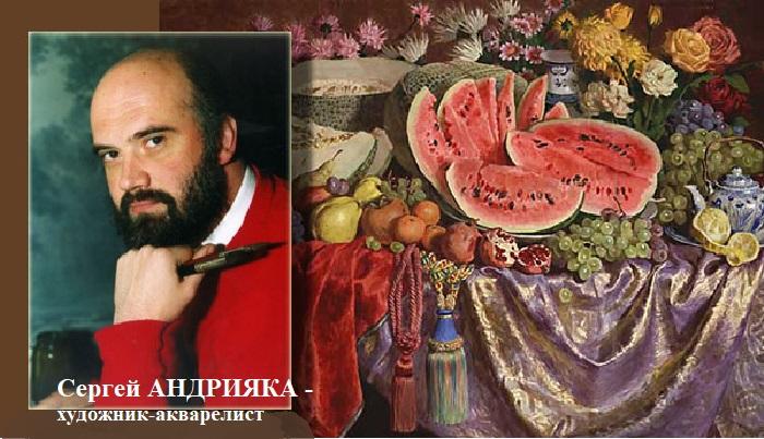 Сергей Николаевич Андрияка  - современный художник-акварелист, педагог.