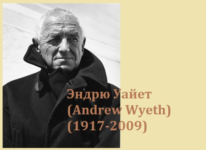 Эндрю Уайет (Andrew Wyeth) - американский художник.