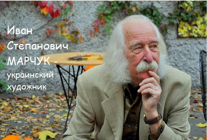 Иван Степанович Марчук - художник с мировым именем