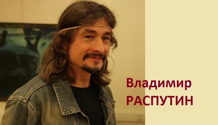 Владимир Распутин - современный русский художник.
