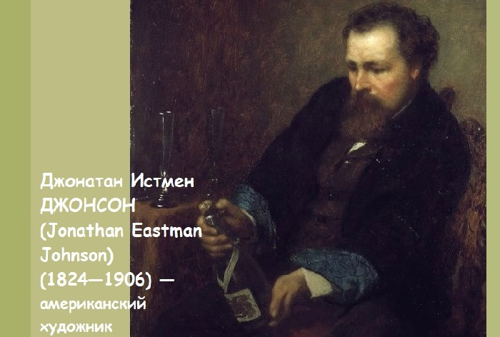 Автопортрет. (1863 год). Джонатан Истмен Джонсон.