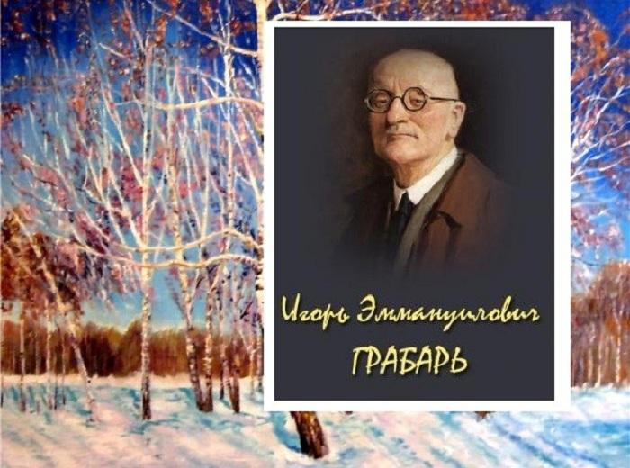 Игорь Грабарь.