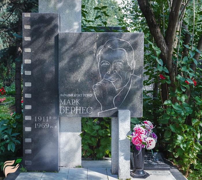 Могила знаменитого артиста советской эпохи Марка Бернеса на Новодевичьем кладбище.