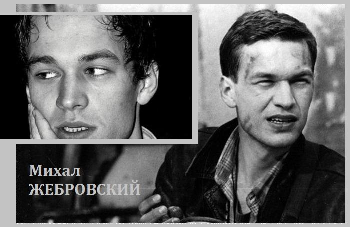 Михал Жебровский. Первые роли.
