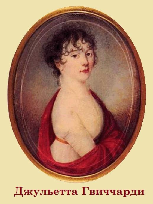 Портрет в миниатюре Джульетты Гвиччарди.