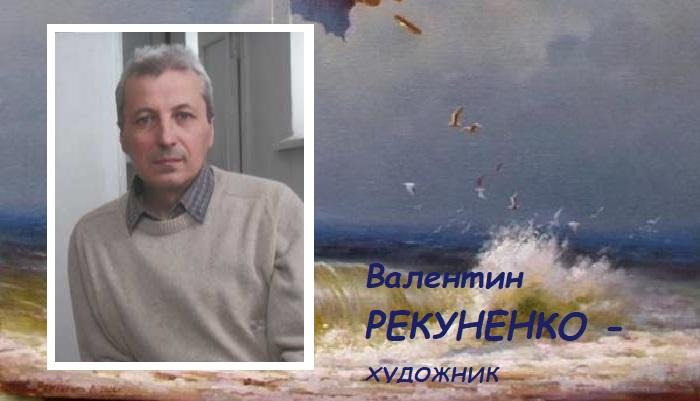 Валентин Рекуненко - украинский художник.