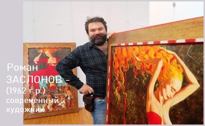 Роман Заслонов - белорусский художник.   Фото: https://news.tut.by.