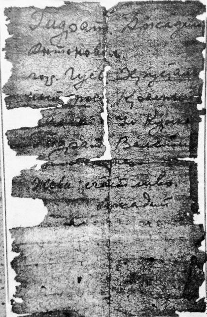 Записка, найденная в солдатском медальоне поисковой группой.