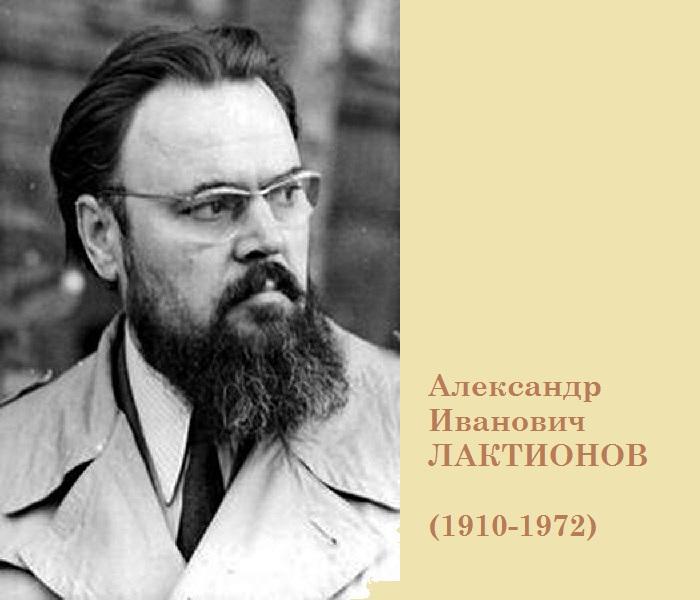 Александр Иванович Лактионов.