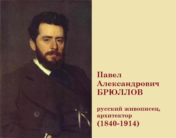 Павел Александрович Брюллов.