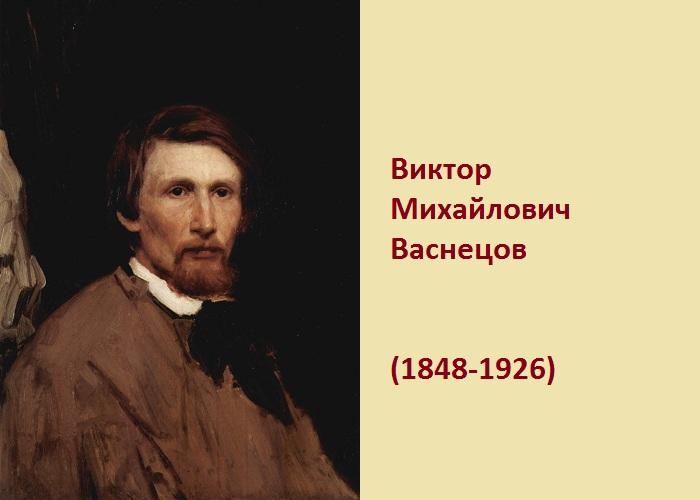 Плеяда художников-передвижников 19 столетия. Виктор Васнецов.