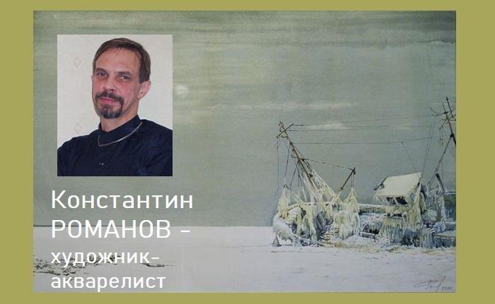 Художник Константин Романов.