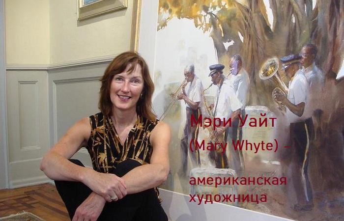 Мэри Уайт (Mary Whyte) - американская художница.