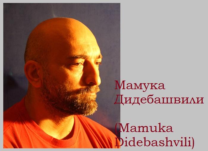 Дидебашвили - грузинский художник-авангардист.