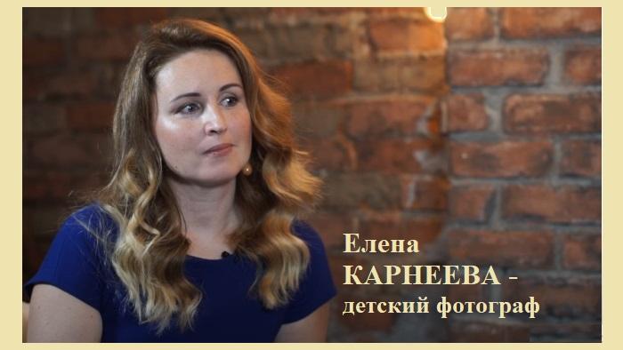 Фотограф Елена Карнеева.