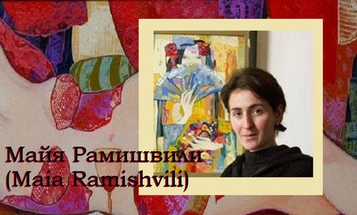 Грузинская художница - Майя Рамишвили.