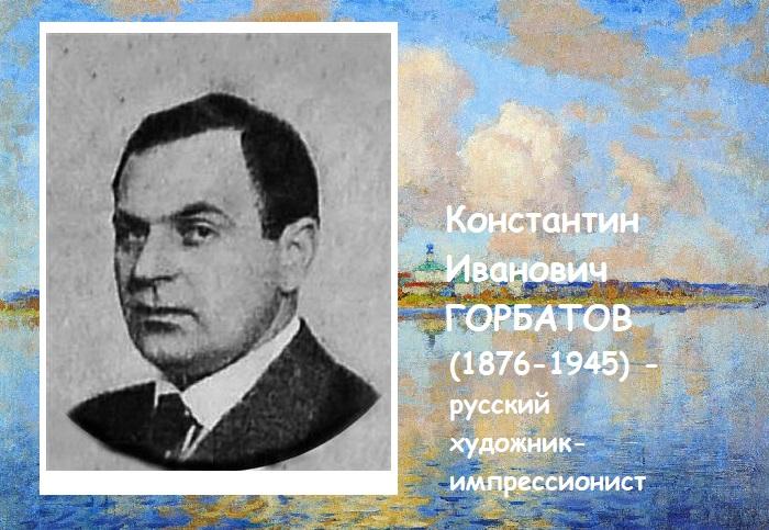 Константин Иванович Горбатов - русский художник.