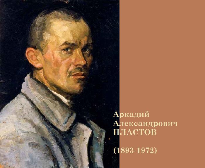 Пластов Аркадий Александрович - русский живописец.