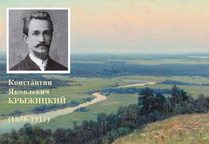 Константин Яковлевич Крыжицкий - русский живописец-пейзажист.