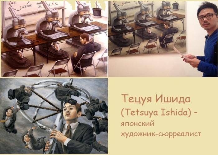 Тецуя Ишида - японский художник-сюрреалист.