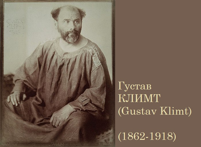 Густав Климт -знаменитый австрийский живописец. Фото: Anton Josef Trčka.