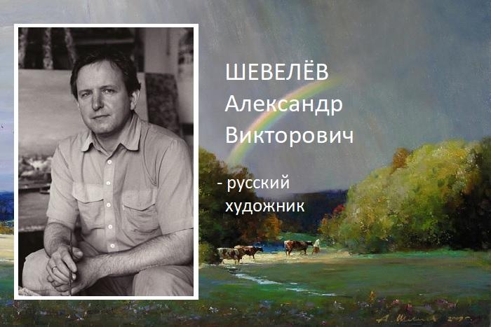 Александр Викторович Шевелев - современный русский художник.
