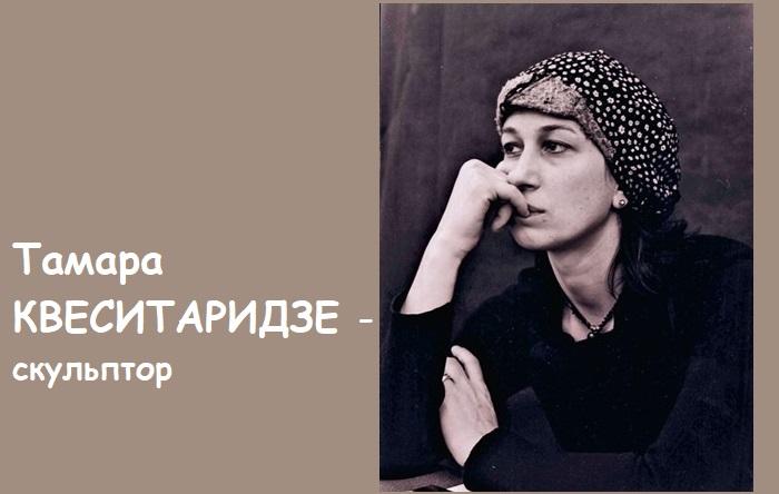 Тамара Квеситадзе - скульптор, архитектор.