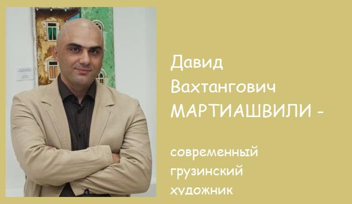 Мартиашвили Давид Вахтангович - грузинский художник.