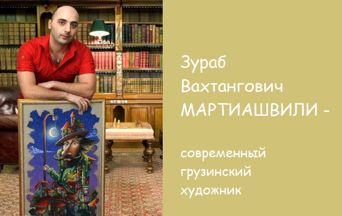 Мартиашвили Зураб Вахтангович - грузинский художник.