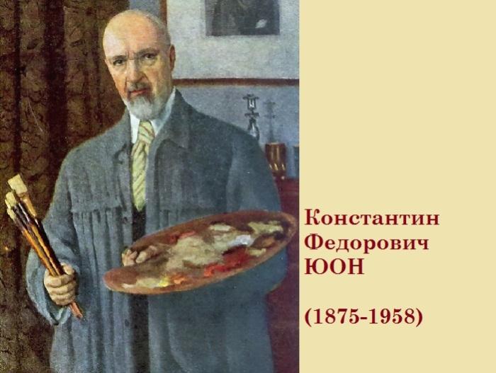 Константин Фёдорович Юон - русский Ñудожник.