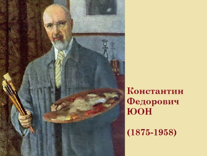 Константин Фёдорович Юон - русский художник.